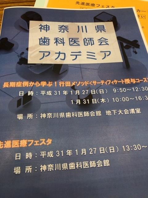 神奈川歯科医師会の講習会