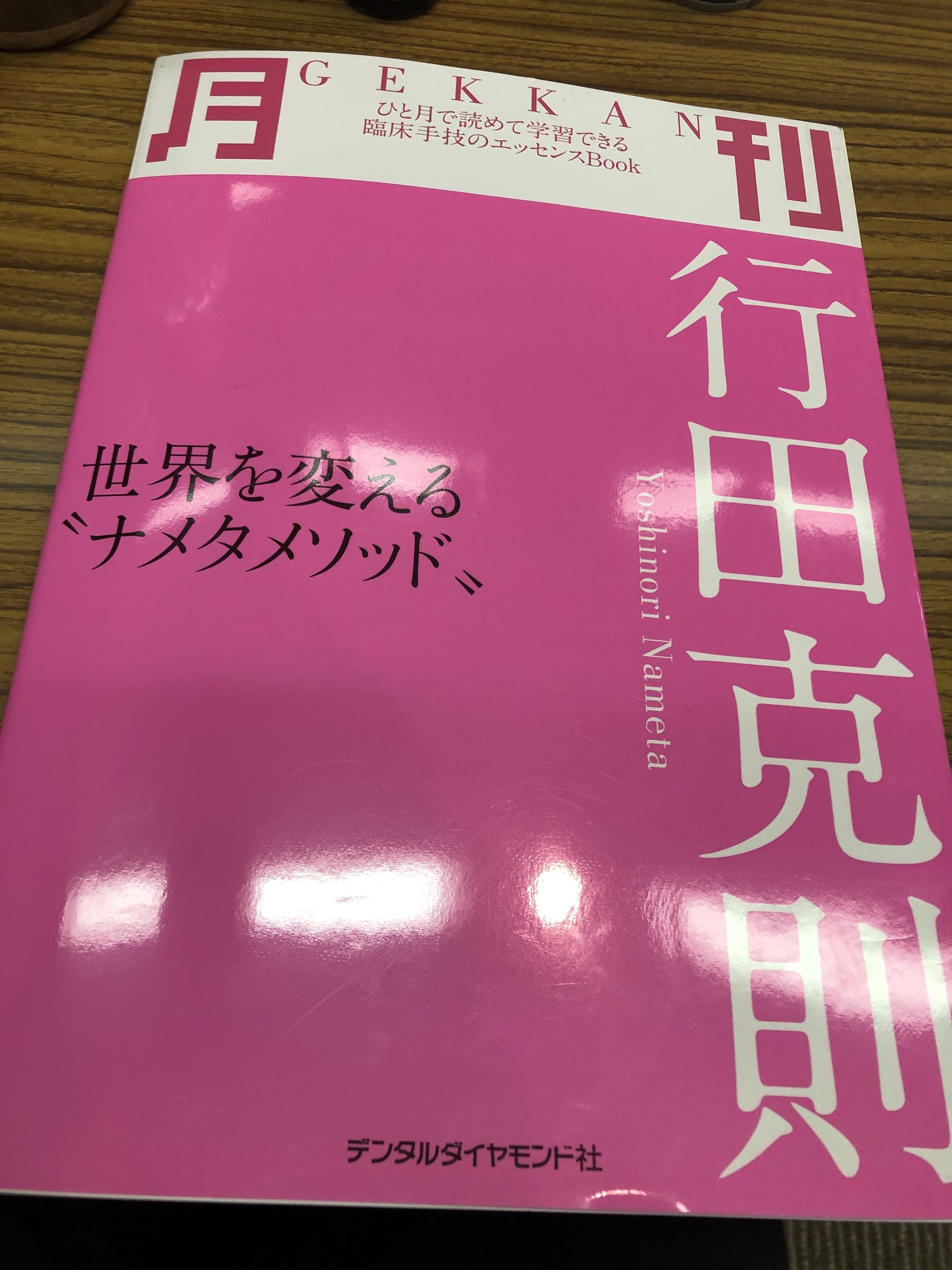 行田先生の著書